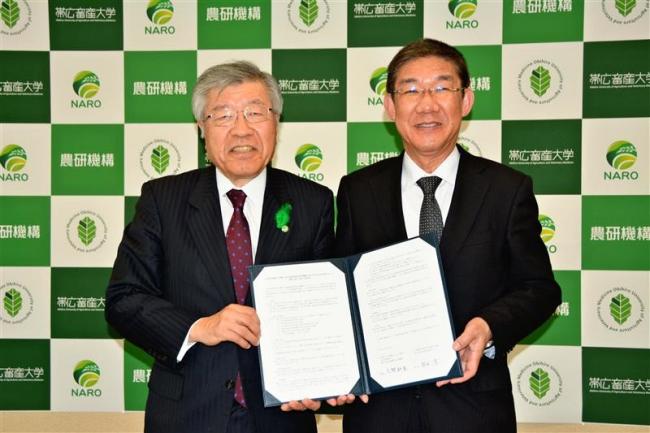 スマート農業など共同研究へ 農研機構と帯広畜産大が連携協定締結