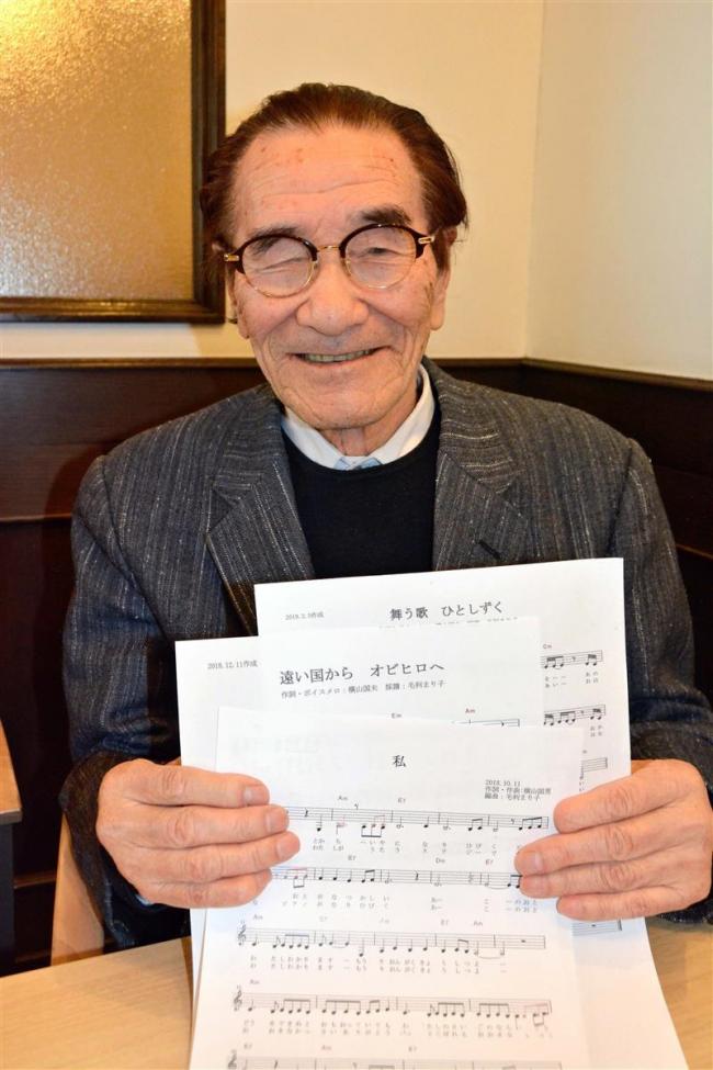 「コンサートで感動共有を」 帯広の86歳横山さんが作詞作曲25曲 歌い手募集