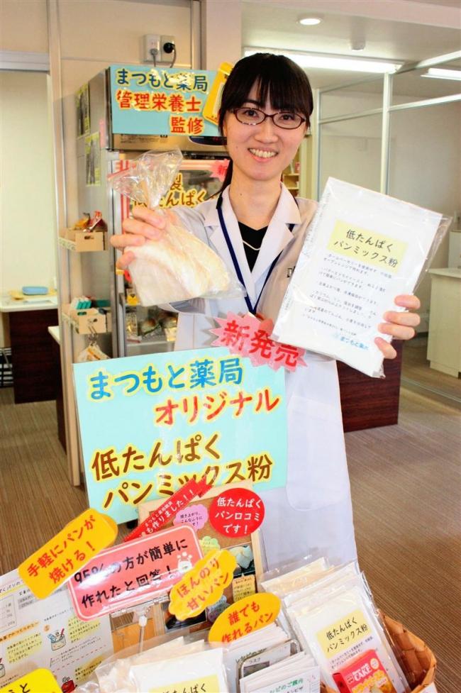 腎臓病患者に好評、低たんぱくパンミックス粉を全国販売 まつもと薬局