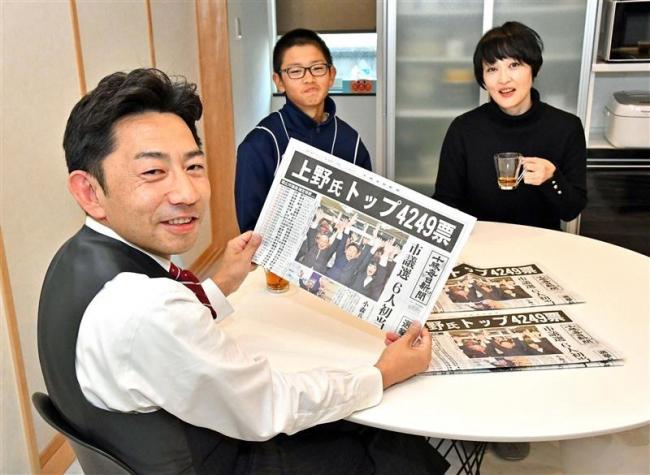 有権者の期待に応えたい トップ当選一夜明け 新人上野氏が決意新た