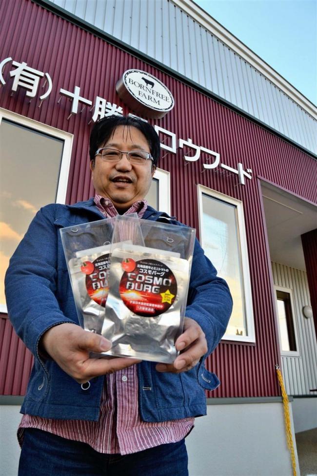 「宇宙食ハンバーグ」、30日のロケット打ち上げ観覧会場で販売