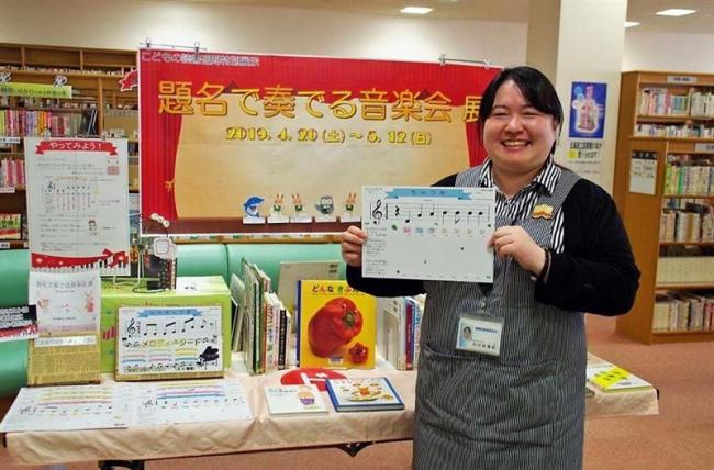 本を読んで「メロディーシート」を 浦幌町図書館