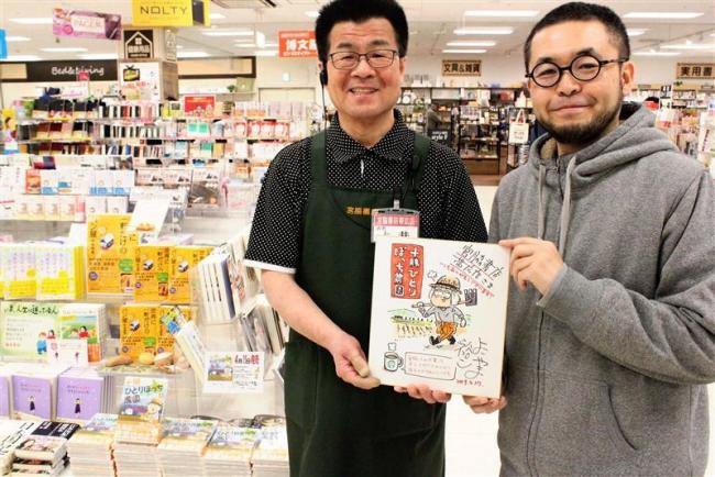 「十勝ひとりぼっち農園」単行本好調 横山さん「読んで楽しんで」