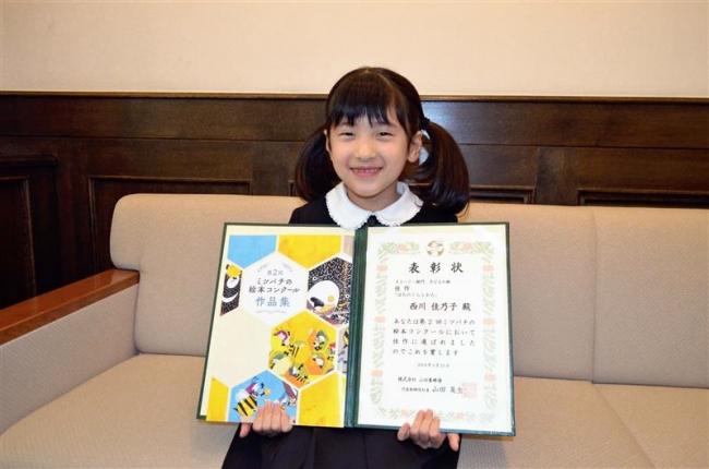 豊成小2年西川さんが佳作 ミツバチ絵本コン
