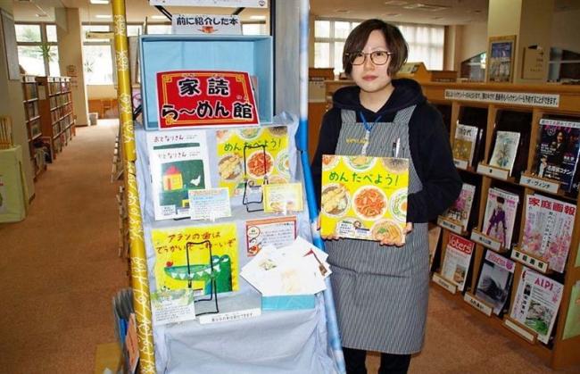 「家読ら~めん館」へ行こう! 浦幌町図書館