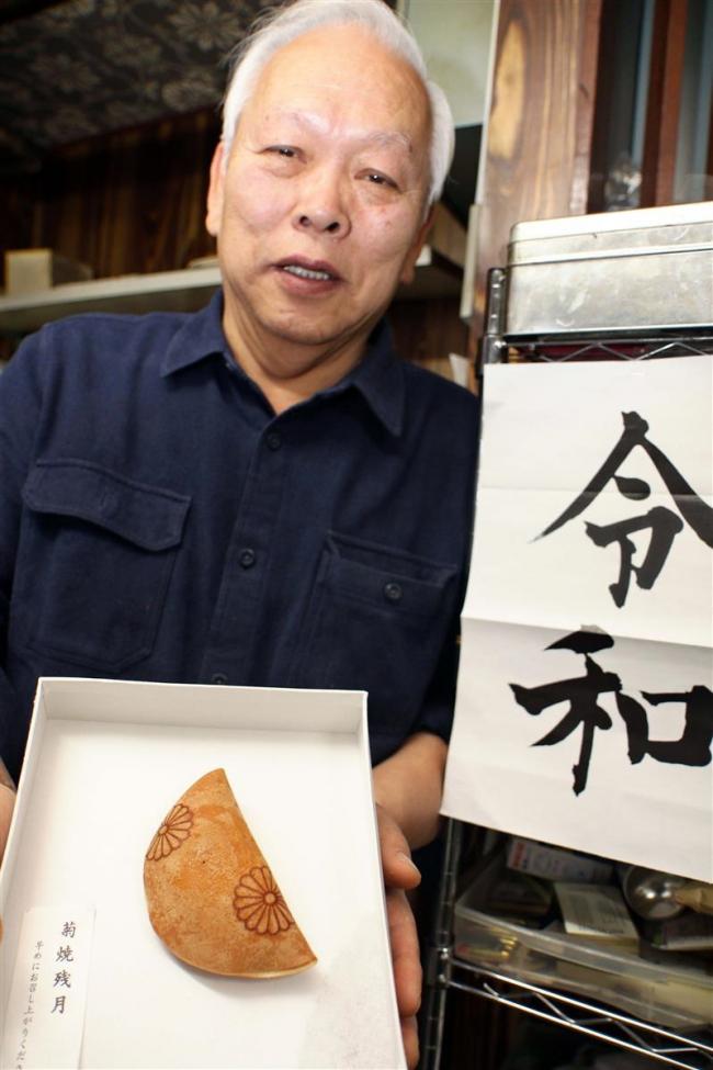 26年の時を超える「菊花紋章」 両陛下結婚式の引き出物菓子 士幌の大西さん所有