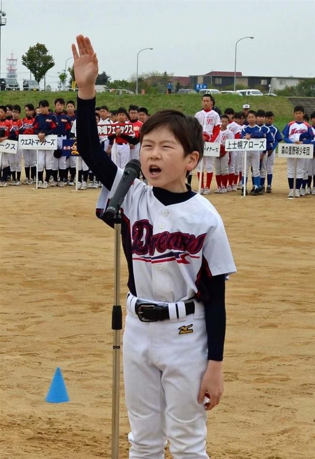 全日本学童軟式野球支部予選開会式、豊頃の菅野主将宣誓、47チーム熱戦