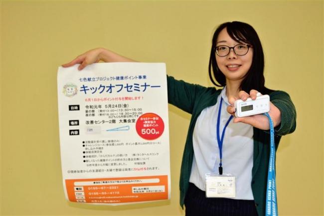 中札内 24日に健康ポイント事業キックオフセミナー