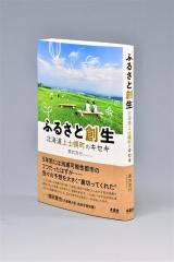 上士幌町のまちづくり紹介 「ふるさと創生」出版