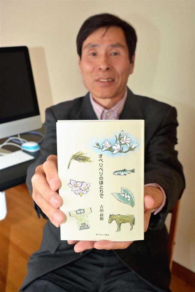鈴木銃太郎の軌跡たどる 吉田政勝さん出版