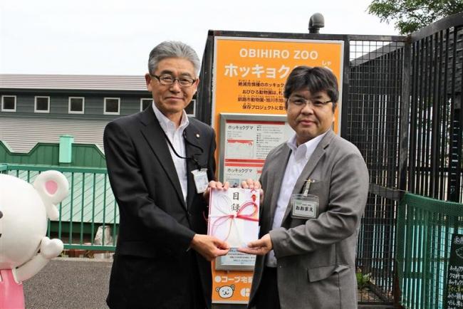コープさっぽろ おびひろ動物園に200万円寄贈