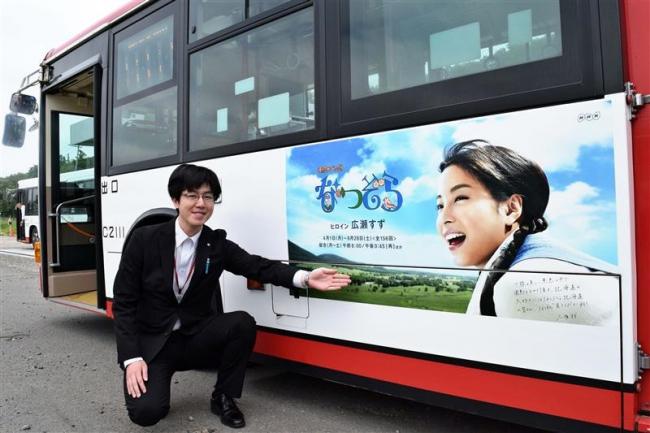 「なつぞら」ラッピングの車両登場 十勝バスと拓殖バス