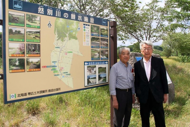 「然別川の環境を守る会」に河川功労表彰 鹿追
