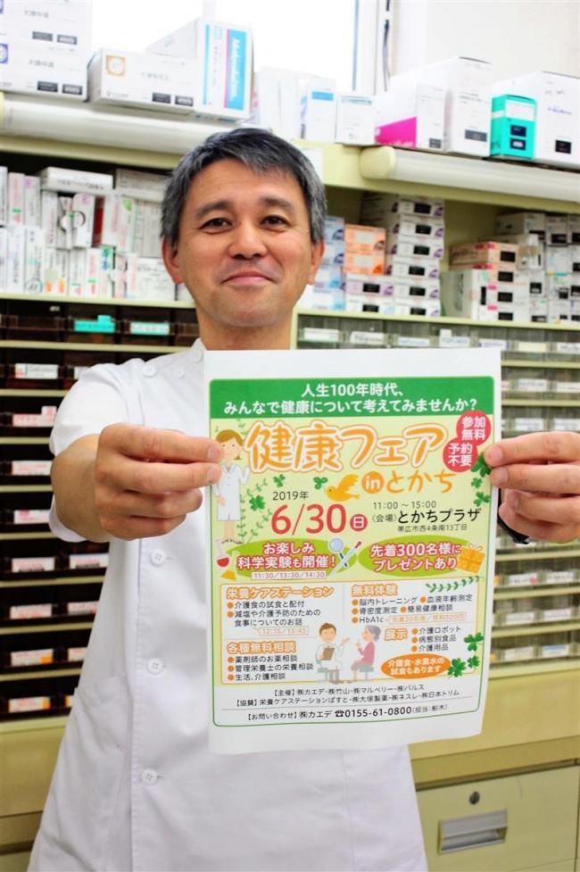 楓薬局などが30日に「健康フェア」 最新機器で健康測定