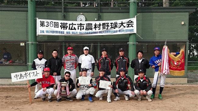 帯広市農村野球大会、中島ボイフット15年ぶりV