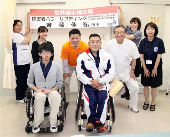 パラリンピック目指す斉藤伸弘さんを刀圭会が応援、7月の世界選手権出場支援