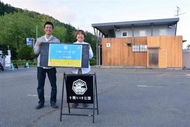 千代田堰堤で食のイベント初開催 7日に池田