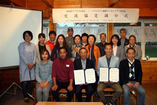 鹿追の北海道ツーリズム協会 韓国の観光団体と協定締結