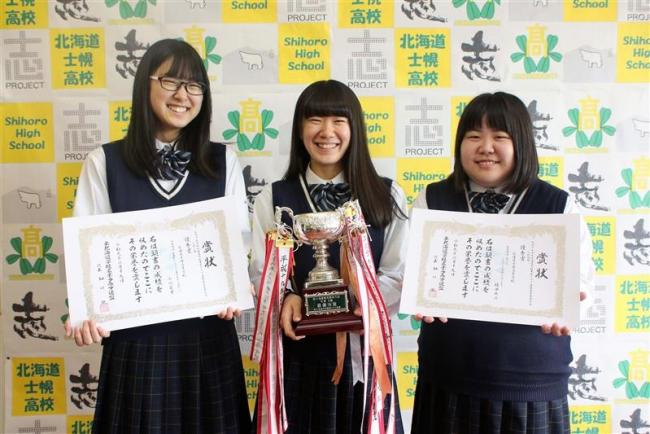 士幌高の生徒3人全道へ 意見発表大会