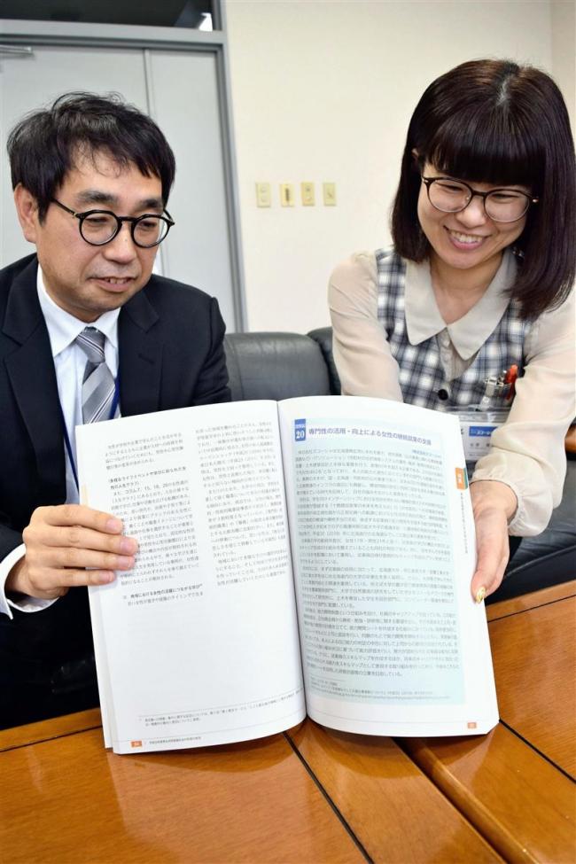 ズコーシャの取り組み 内閣府の「男女共同参画白書」に掲載 女性の継続就業を支援