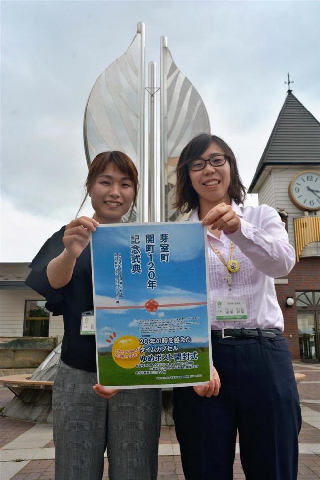 タイムカプセルゆめポスト 15日に開封式 芽室