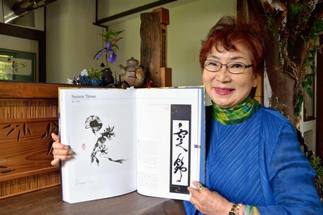 国際美術書籍で特集 更別の書道家安江さん