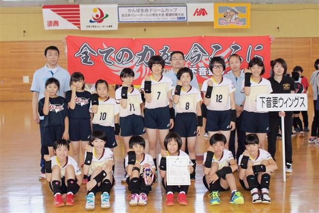 下音更女子、木野東男子準V 全日本小学生バレーボール北北海道大会