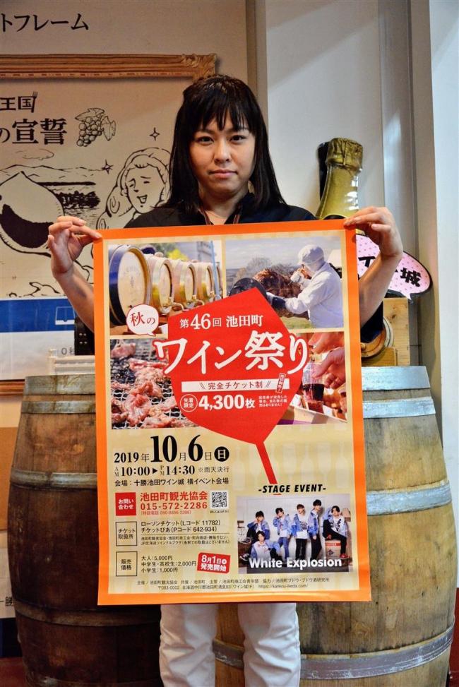 第46回秋のワイン祭り 8月1日チケット発売 池田