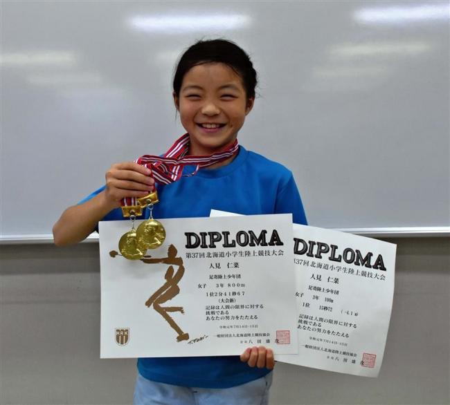 人見2冠、宮本は2年連続V 十勝クは6年女と5年男リレーV 全道小学生陸上大会
