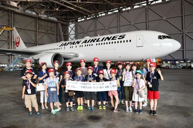 羽田空港JAL施設を見学 「学校では受けられない授業」で親子10組