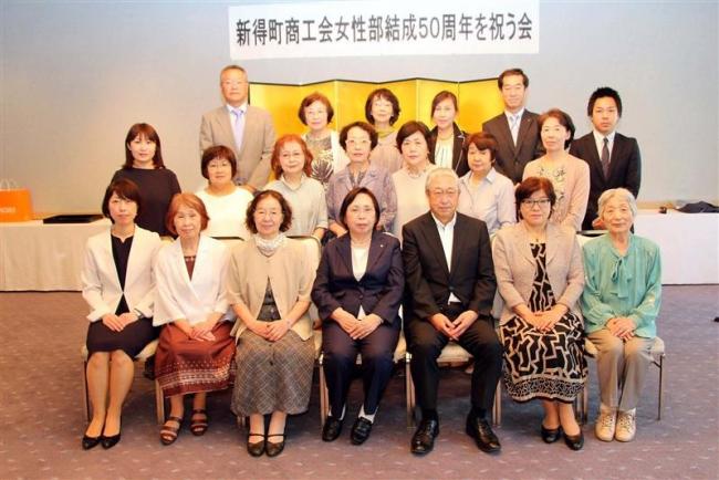新得町商工会女性部が50周年