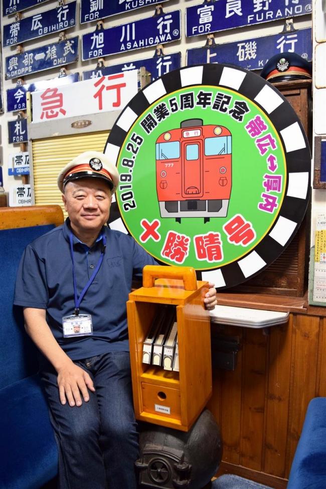 国鉄時代の旅再現 25日、帯広ー厚内間に貸切列車