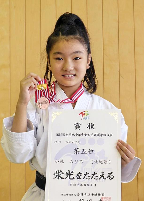 全日本少年少女空手道選手権 真統館の小林5位快挙 小学4年女子組手