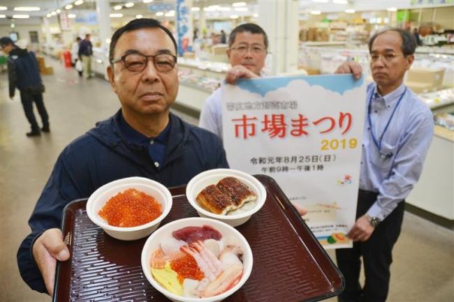 25日に帯広地方卸売市場まつり 500円丼拡充、食充実へ