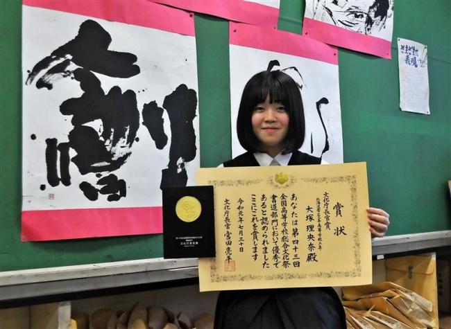 帯三条の大塚さん、総文祭書道部門で文化庁長官賞