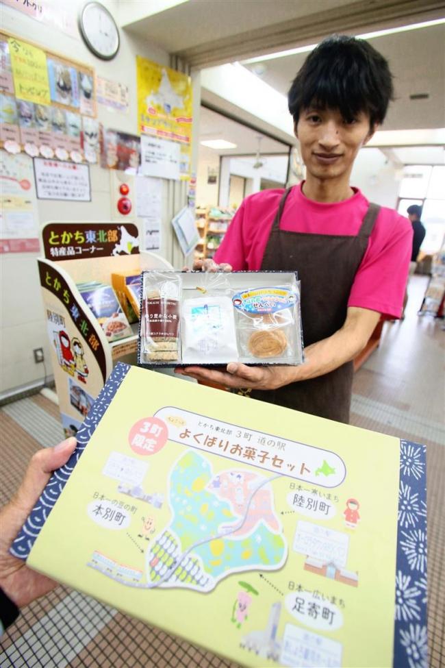 道の駅のコラボ商品を販売開始 十勝東北部3町
