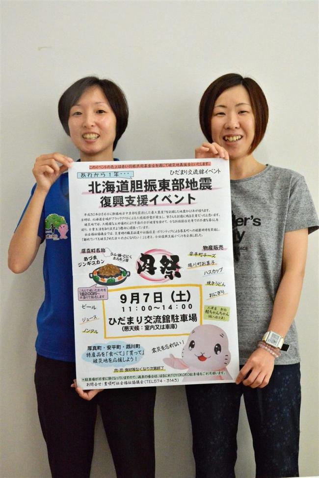 7日に胆振東部地震復興支援イベント 豊頃