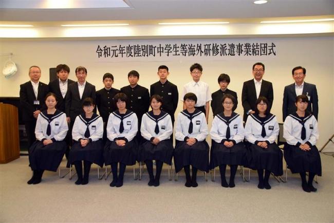 海外研修派遣事業の中学生ら結団式 陸別