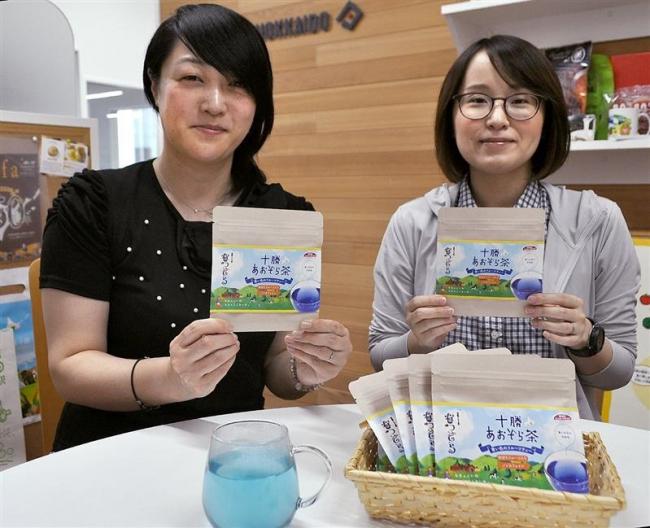 十勝の青空イメージのお茶を販売 プロコム北海道