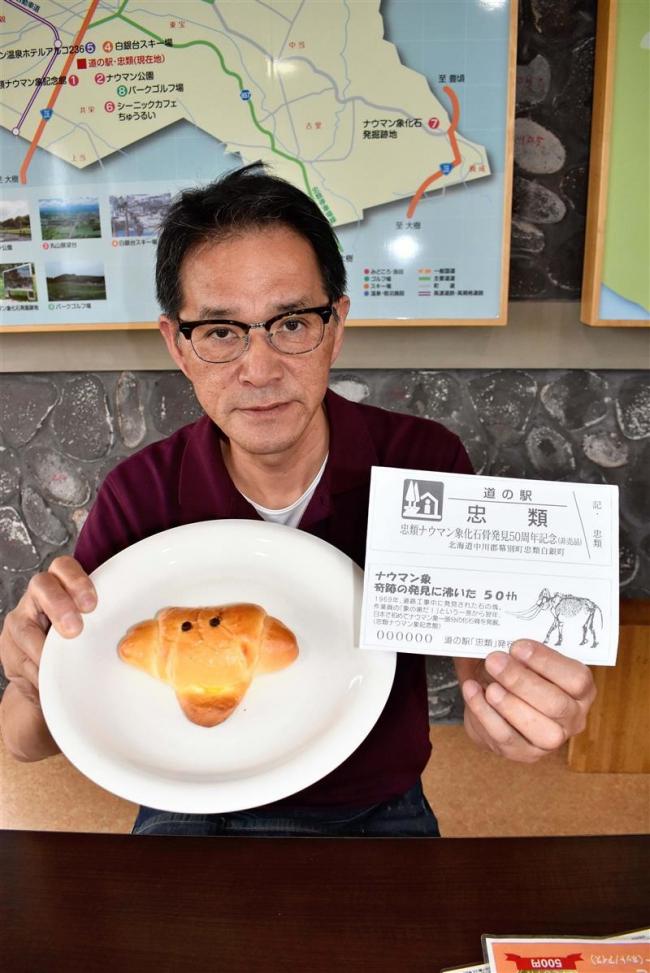 記念切符と特製パン ナウマンゾウ化石発見50年で道の駅忠類