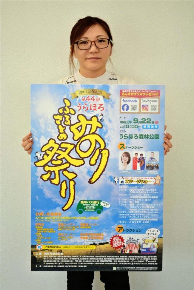 22日に「ふるさとのみのり祭り」 浦幌