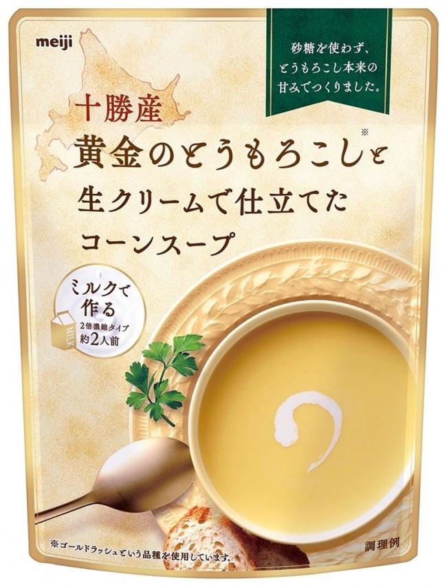 明治が十勝産トウモロコシのスープ販売 日罐が製造