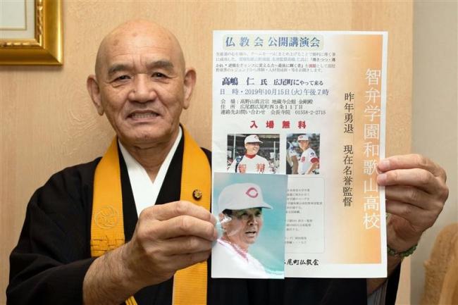 智弁和歌山高野球部元監督の高嶋氏 10月15日講演会 広尾
