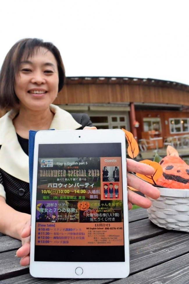 市内で英会話教室主宰する川村さん ハロウィンイベント 10月に企画