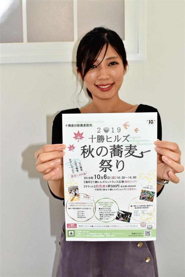 来月6日に十勝ヒルズ「秋の蕎麦祭り」
