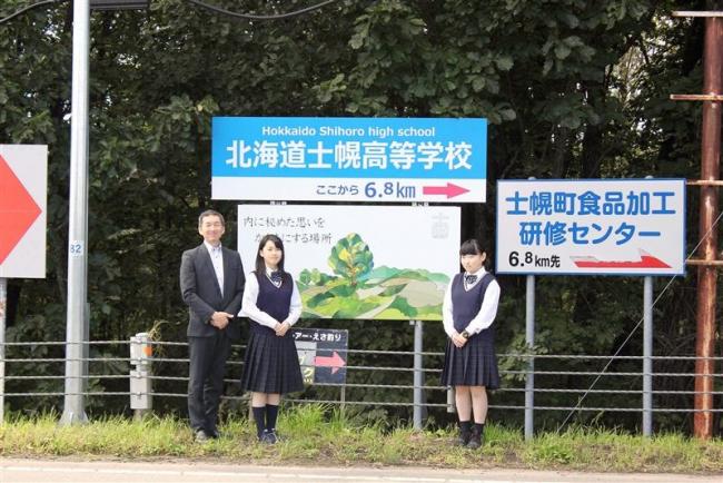 寄付金で士幌高校の看板改修