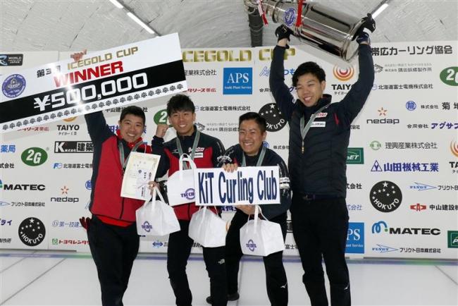 北見のKiTCC2連覇、カーリングゴールドカップ