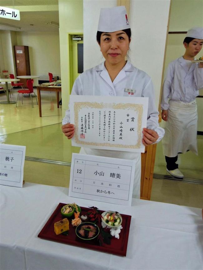 金賞に小山さん 調理師専門学校で校内コンクール