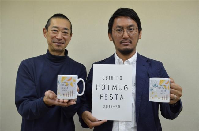 マグフェスタ11月スタート 十勝の恵み…青木さんのカップデザイン採用