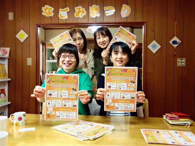 「チーム和(なごみ)」23、24日に1周年イベント 癒やし雑貨販売やハーブ教室も